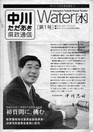 県政通信 第01号