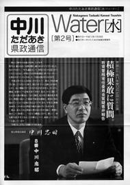 県政通信 第02号
