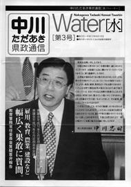 県政通信 第03号