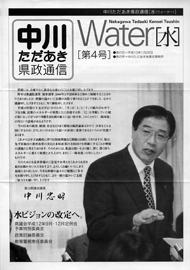 県政通信 第04号