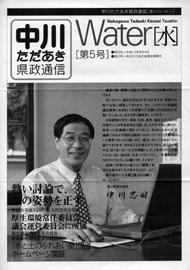 県政通信 第05号