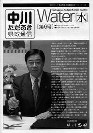 県政通信 第06号