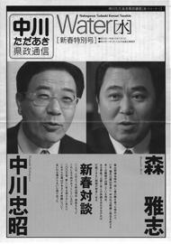 県政通信 新春特別号