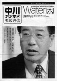 県政通信 第08号