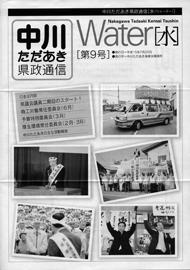 県政通信 第09号