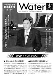 県政通信 第19号