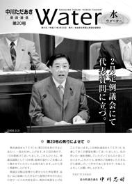 県政通信 第20号