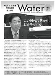 県政通信 第23号