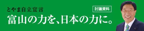 富山の力を、日本の力に