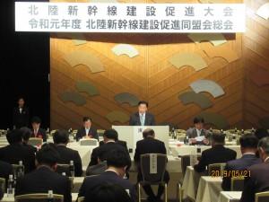北陸新幹線建設促進大会同盟会総会