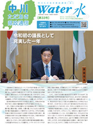 県政通信 第33号