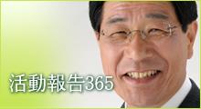 活動報告365