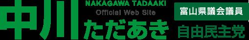 中川ただあき|富山県議会議員|自由民主党