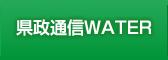 県政通信WATER